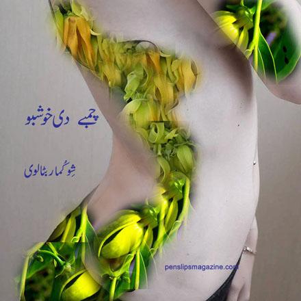 shiv-kumar-batalvi-poetry-chambay-dee-khushbo