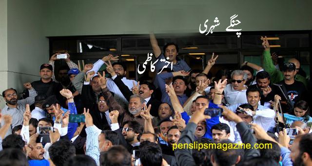 akhter-kazmi-changey-sheri